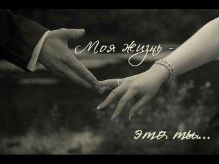 Я ЖДУ ТЕБЯ ЛЮБИМЫЙ   ВКонтакте
