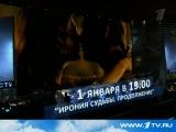 Дед Мороз в прямом эфире Первого канала :)) Если честно,настроения не добавило
